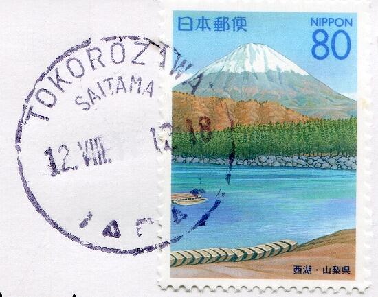 Japonia: Góra Fudżi (znaczek)