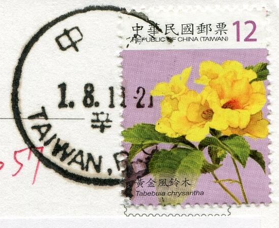 Tajwan: Tabebuia chrysantha (Golden Trumpet Tree) - znaczek